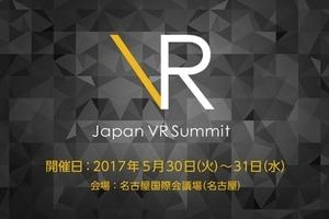 Japan VR Summit Nagoya 2017