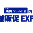 店舗販促EXPOに出展します