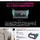 月刊サイン&ディスプレイ×日本製図器工業 無料タイアップセミナー開催!