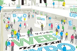 〈2020.9.15〉WEB展示会『サインの森 WEB EXPO 2020』開催決定