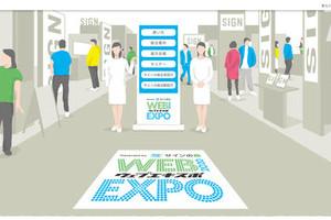 〈2020.11.17〉【会期迫る】看板業界最大規模のオンライン展示会「サインの森 WEB-EXPO2020」、11月19日・20日に開催