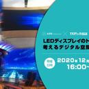 アークベンチャーズ、ウェビナー「LEDディスプレイのトレンドから考えるデジタル空間デザイン」12月17日開催