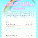 【S&D主催】第1回新人研修セミナー開催!