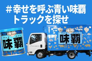 〈2021.3.8〉「青い味覇トラック」を探して「海鮮味覇」1年分が当たるキャンペーン開始