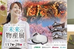〈2021.3.5〉VRを使った未来の物産展from青森がJR東京駅で開催