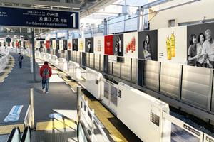 〈2021.3.18〉代々木八幡駅に日本一長い交通広告看板が誕生