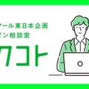 〈2021.5.20〉オンラインで広告課題を無料で解決する新サービス「ジェイアール東日本企画オンライン相談室 キクコト」がスタート