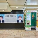 〈2021.6.15〉駅の証明写真機を活用した、就活生向けの広告