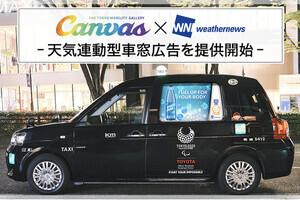 〈2021.8.13〉車窓サイネージ「Canvas」が天気連動型車窓サイネージ広告の提供を開始