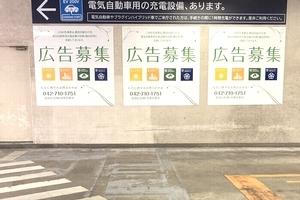 〈2021.9.3〉長田広告、広告付き電気自動車用充電設備の無償提供を開始